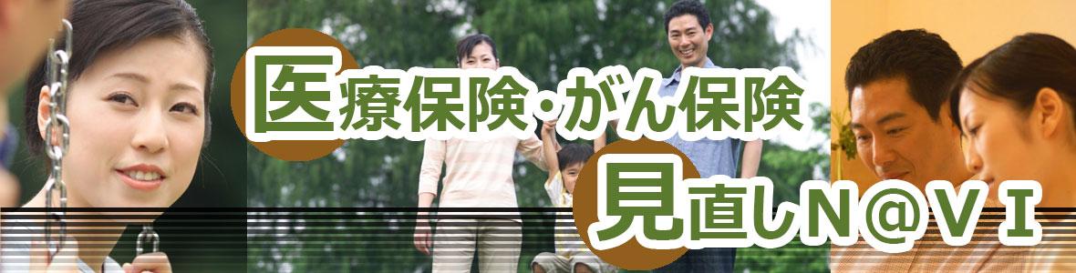 医療保険・がん保険見直しN@VI